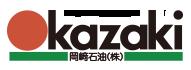 岡崎石油 株式会社 様