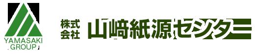 株式会社 山崎紙源センター 様